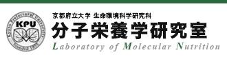京都府立大学生命環境科学研究科 分子栄養学研究室