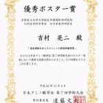 吉村 アミノ酸 優秀ポスター 131102