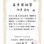 畑澤 栄食 若手奨励賞 131026