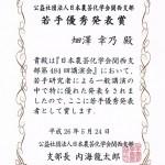 若手奨励賞 賞状 140524 畑澤